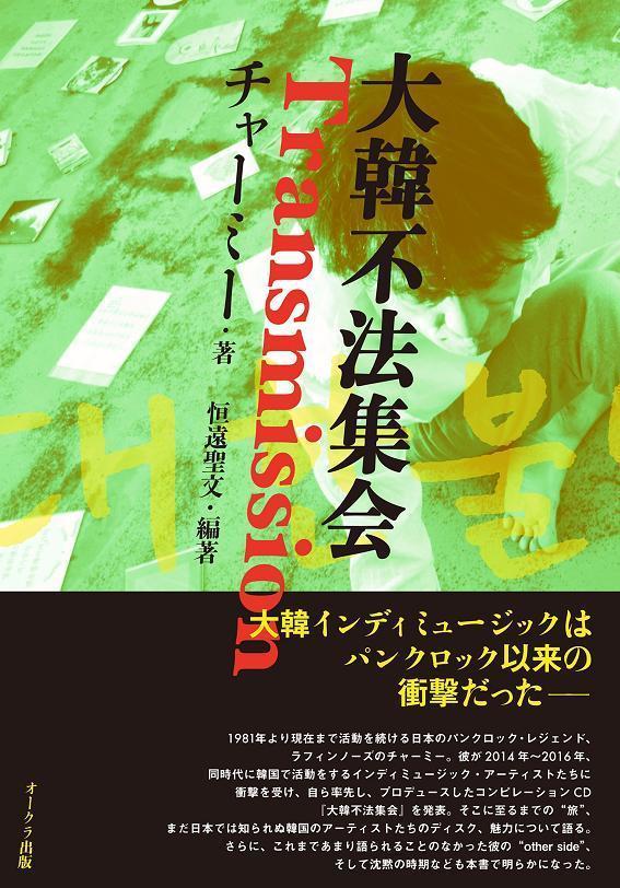 cover_obitsuki.jpg