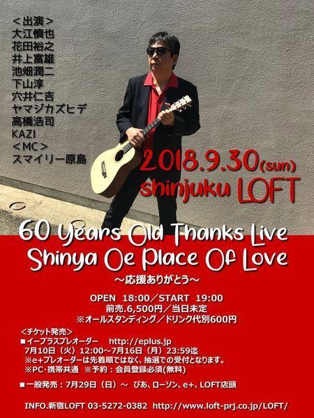 shinyaoe60th-thumb-450x600-100824.jpg