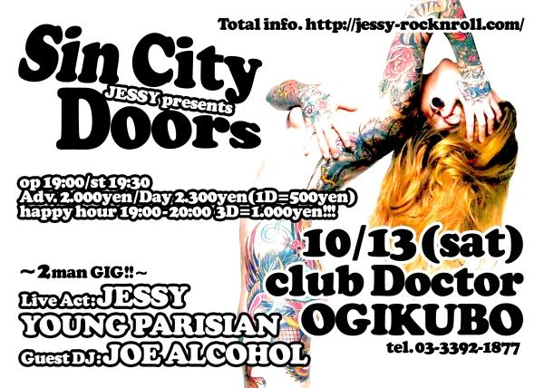 sincitydoors02.jpg